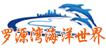 罗源湾海洋世界官方网站logo